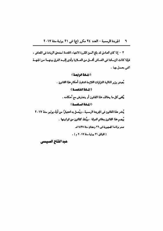بالجريدة الرسمية منح علاوة غلاء استثنائية للمخاطبين والغير مخاطبين بالخدمة المدنية  بحد اقصى 120 جنيه ، وعلاوة خاصة 10% بدءا من يوليو 2017