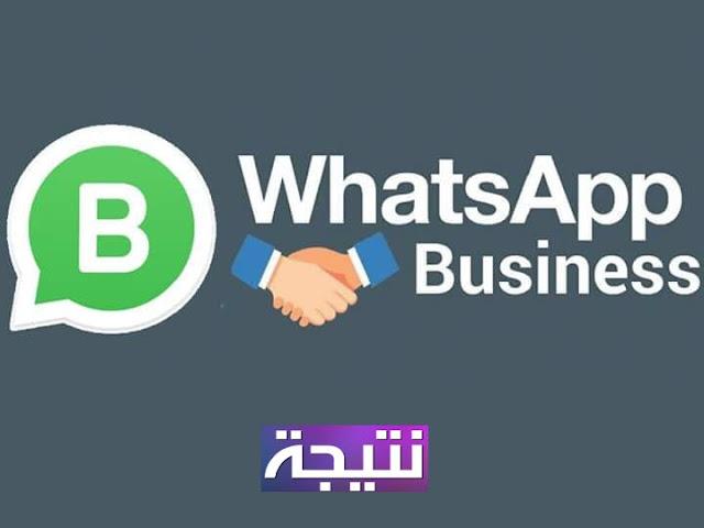 خطوات التسجيل فى واتساب بزنس ومميزاته ورابط تحميل Whatsapp Business