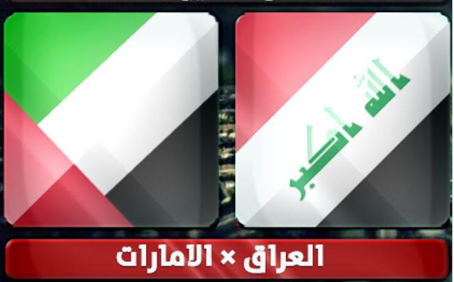 نتيجة مباراة العراق والإمارات