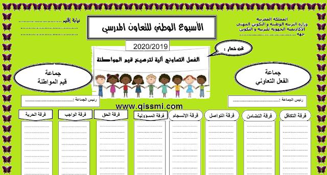 اليوم الوطني للتعاون المدرسي