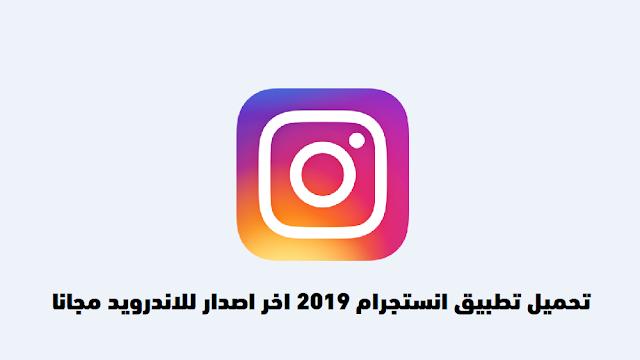 تحميل برنامج انستقرام 2019 Instagram اخر اصدار للاندرويد مجانا