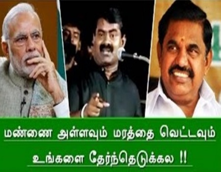 Seeman Speech – Tamil Political News
