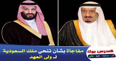 تنحي ملك السعودية لمحمد بن سلمان هذا الأسبوع
