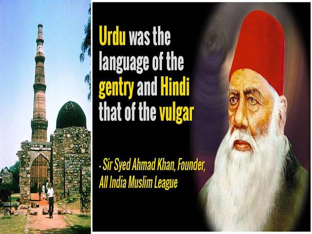कुव्वत उल मस्जिद के जेने AH ५८७ एटले के १२४८ Quote By Sir Sayyid Ahmad Khan