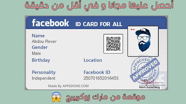 أحصل على بطاقة facebook ID card لحسابك على الفيسبوك تحمل توقيع مارك زوكربيرج