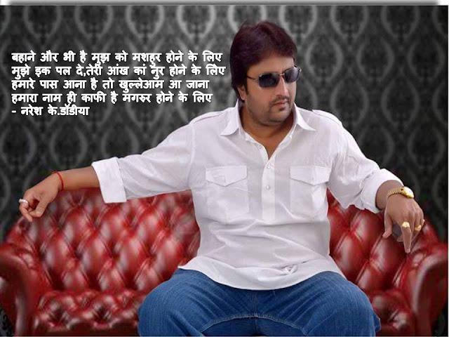 हमारा नाम ही काफी है मगरुर होने के लिए Hindi Muktak By Naresh K. Dodia
