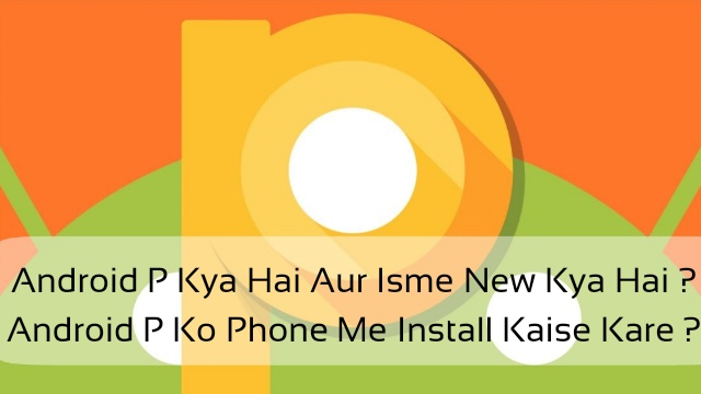 android-p-features-aur-android-p-ko-phone-install-kaise-kare