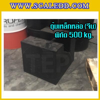 ตุ้มน้ำหนักเหล็กหล่อมาตรฐาน500กิโลกรัม (ตุ้มจีน) ตุ้มน้ำหนักสำหรับสอบเทียบเครื่องชั่งน้ำหนักดิจิตอลทุกชนิด