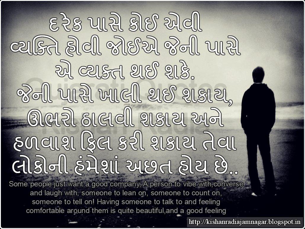 Gujarati Suvichar On Person Gujarati Suvichar Gujarati Quotes