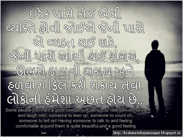 Gujarati Suvichar On Person