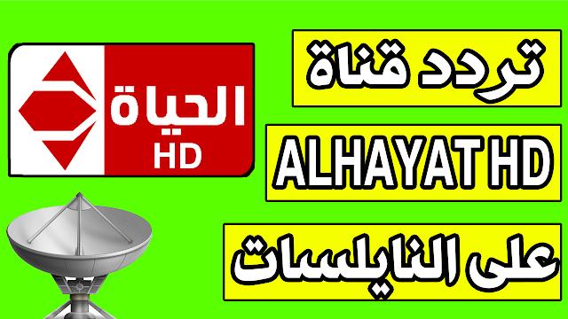 تردد قناة الحياة ALHAYAT HD على النايلسات تردد جديد نزل اليوم