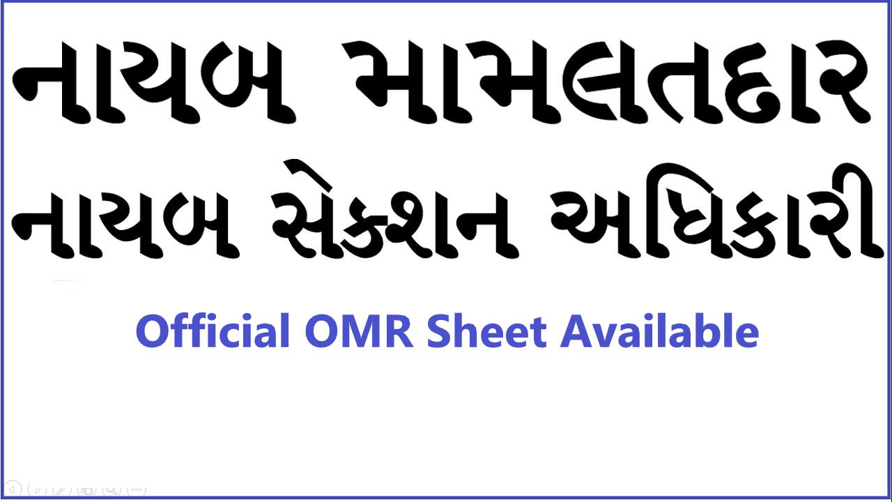 GPSC DYSO & Deputy Mamlatdar Exam OMR(Official)