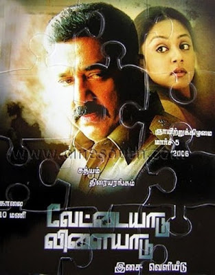Vettaiyaadu Vilaiyaadu 2006 Hindi Dual Audio 720p  1.4GB south indian movie Vettaiyaadu Vilaiyaadu hindi dual audio 720p hdrip free download or watch online at world4ufree.org