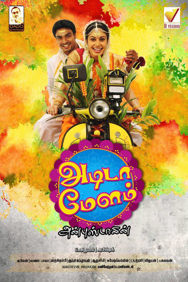 Watch Adida Melam (2016) DVDScr Tamil Full Movie Watch Online Free Download