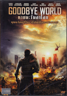 Goodbye World (2013) หายนะวันลาโลก