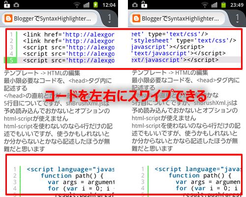 SyntaxHighlighter モバイルテンプレートでの表示 -2