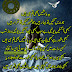 URDU DESIGN POETRY FOR BARISH