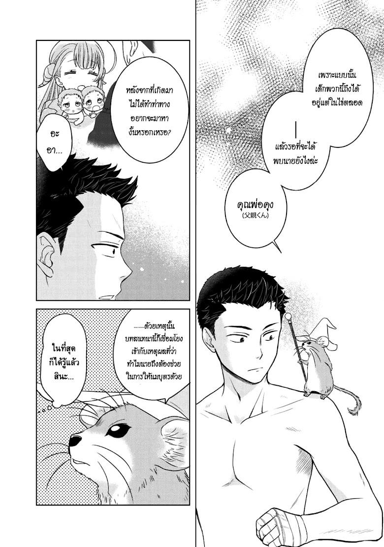 Kitaku Tochuu de Yome to Musume ga Dekita n dakedo, Dragon datta. - หน้า 13