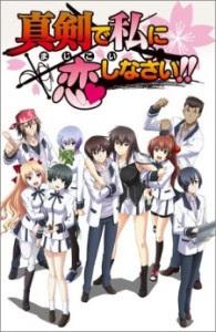 Download Majikoi : Maji de Watashi ni Koi Shinasai Subtitle Indonesia (Batch)