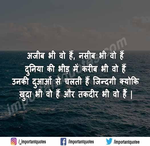 Love Dua Shayari In Hindi   Dua Bhari Shayari