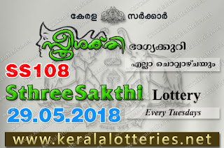 """kerala lottery result 29.5.2018 sthree sakthi ss 108"" 29 may 2018 result, kerala lottery, kl result,  yesterday lottery results, lotteries results, keralalotteries, kerala lottery, keralalotteryresult, kerala lottery result, kerala lottery result live, kerala lottery today, kerala lottery result today, kerala lottery results today, today kerala lottery result, 29 05 2018, 29.05.2018, kerala lottery result 29-05-2018, sthree sakthi lottery results, kerala lottery result today sthree sakthi, sthree sakthi lottery result, kerala lottery result sthree sakthi today, kerala lottery sthree sakthi today result, sthree sakthi kerala lottery result, sthree sakthi lottery ss 108 results 29-5-2018, sthree sakthi lottery ss 108, live sthree sakthi lottery ss-108, sthree sakthi lottery, 29/5/2018 kerala lottery today result sthree sakthi, 29/05/2018 sthree sakthi lottery ss-108, today sthree sakthi lottery result, sthree sakthi lottery today result, sthree sakthi lottery results today, today kerala lottery result sthree sakthi, kerala lottery results today sthree sakthi, sthree sakthi lottery today, today lottery result sthree sakthi, sthree sakthi lottery result today, kerala lottery result live, kerala lottery bumper result, kerala lottery result yesterday, kerala lottery result today, kerala online lottery results, kerala lottery draw, kerala lottery results, kerala state lottery today, kerala lottare, kerala lottery result, lottery today, kerala lottery today draw result"