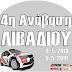 Υπό την αιγίδα της Περιφέρειας Κεντρικής Μακεδονίας η 4η Ανάβαση Λιβαδίου από τον Αυτοκινητιστικό Όμιλο Θεσσαλονίκης