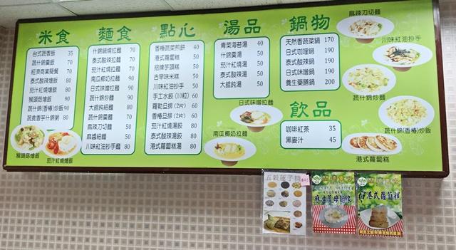 林德素食菜單~台北捷運台北橋站、三和夜市素食