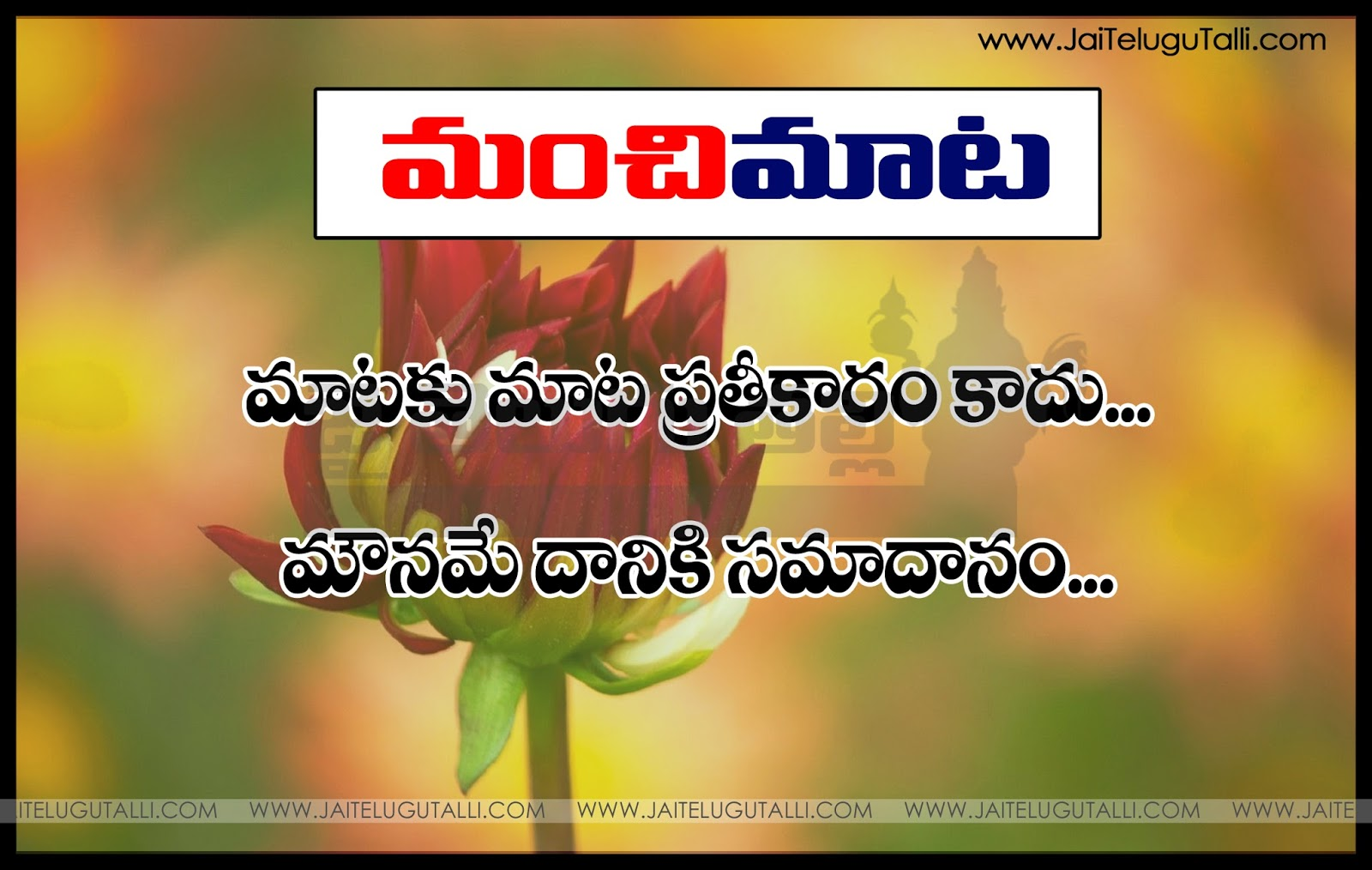 Inspirational Thoughts Telugu Manchi Matalu Golen Words Images Inspirational Thoughts