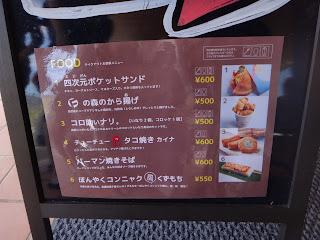 藤子不二雄ミュージアムのレストラン