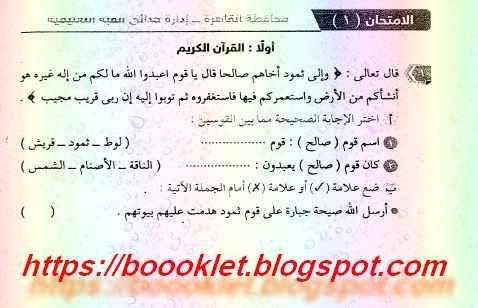 امتحانات التربية الإسلامية للصف الخامس الابتدائي ترم أول2019