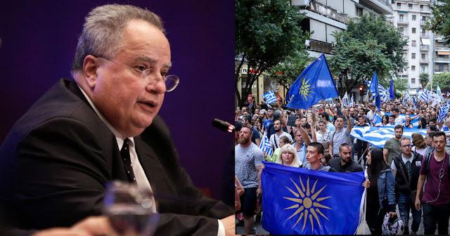 Κοτζιάς: «Στα συλλαλητήρια για την Μακεδονία παραβιάζεται το Διεθνές Δίκαιο»