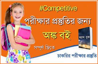 Free Bengali Math Book PDF For Competitive Exams - প্রতিযোগিতামূলক পরীক্ষা স্পেশাল অঙ্ক বই