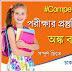 Free Bengali Math Book PDF For Competitive Exams - প্রতিযোগিতামূলক পরীক্ষা স্পেশাল অঙ্ক বই PDF