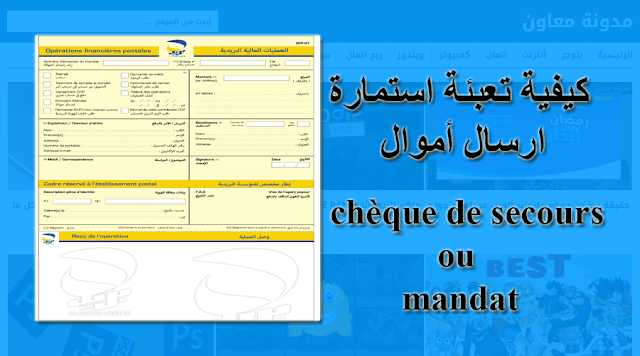 طريقة إرسال الأموال إلى حساب بريدي جاري ccp عبر بريد الجزائر