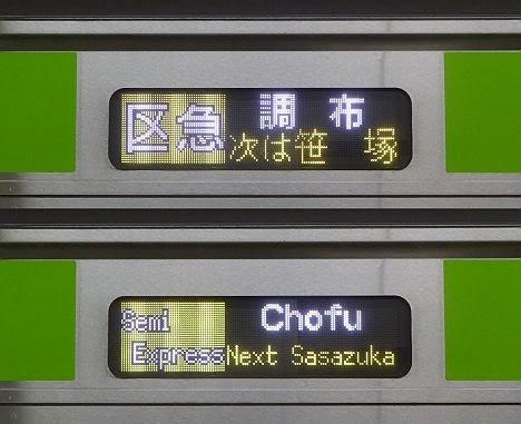 京王電鉄 区間急行 調布行き11 10-300形520F(ROM更新後)