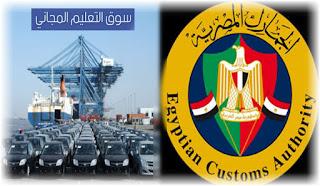 جمارك السيارات في مصر السيارات الأوروبية وسيارات المعاقين- مصلحة الجمارك المصرية