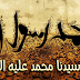 قصة سيدنا محمد عليه الصلاة والسلام مختصرة