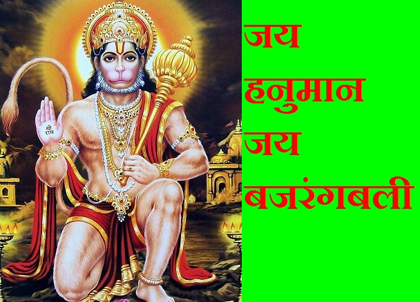 Hanuman Photo HD download