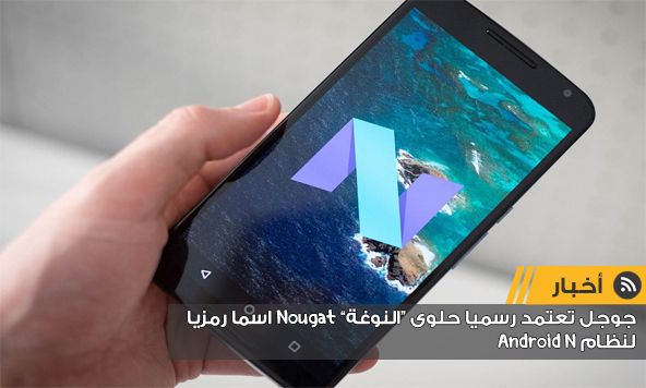"""أعلنت شركة جوجل اليوم على سناب شات أن الاسم الرسمي لنظام التشغيل أندرويد N سوف يكون """"النوغة _Nougat"""" وهذا اعتمادًا على حلوة النوغة أو النوجا بالعامية"""