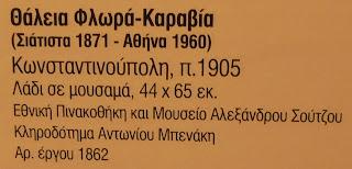 το έργο Κωνσταντινούπολη της Θάλειας Φλωρά - Καραβία στην Εθνική Πινακοθήκη