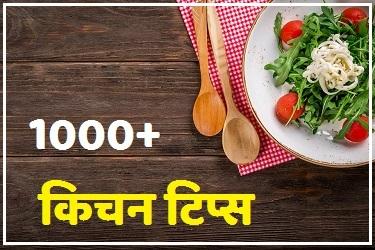 Hindi Fun Box | Kitchen Tips and Tricks in Hindi |
