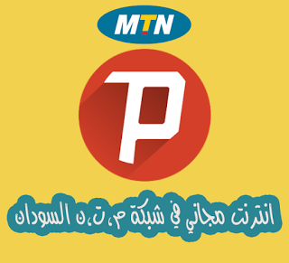 MTN Sudan السودان
