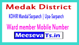 KOHIR Mandal Sarpanch | Upa-Sarpanch | Ward member Mobile Numbers Medak District in Telangana State