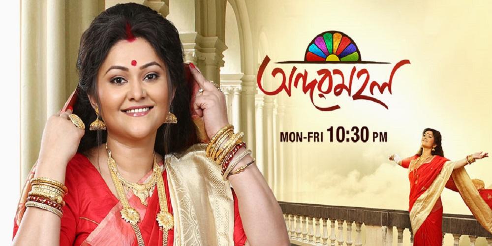 Zee Bangla Tv Serial 20 September 2018 Full Episodes Videos