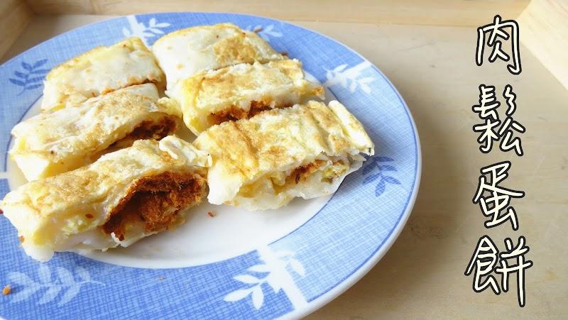 Fish Floss Egg Cake 肉鬆蛋餅