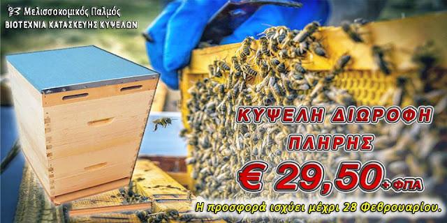 Μεγάλη προσφορά σε κυψέλες  από τον Μελισσοκομικό Παλμό
