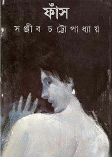 Fays By Sanjib Chattopadhyay