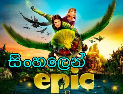 Sinhala Dubbed - EPIC