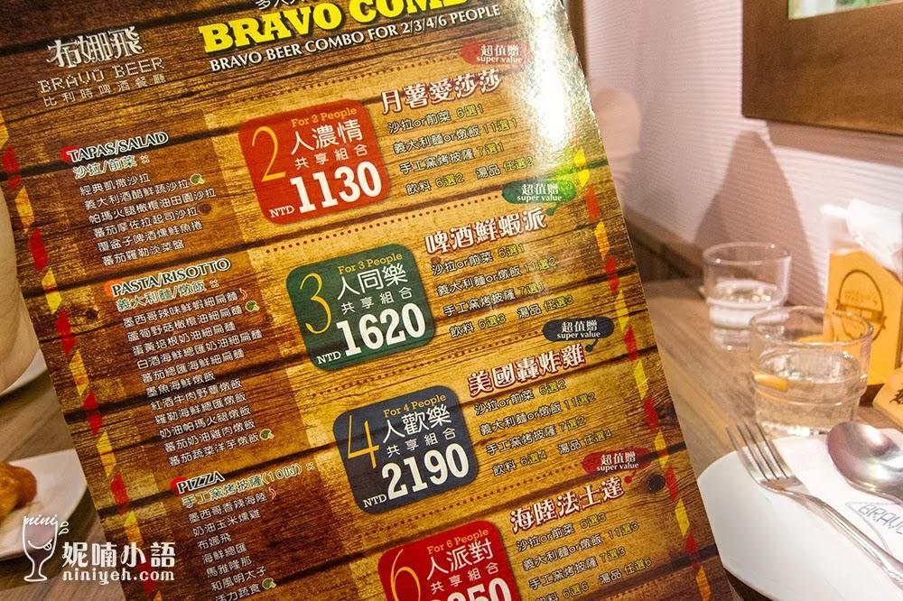 【台北東區】布娜飛比利時啤酒餐廳。夏日消暑聖品就靠它