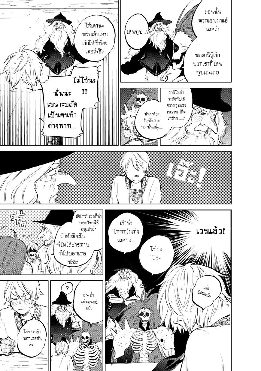 อ่านการ์ตูน Saihate no Paladin ตอนที่ 6 หน้าที่ 6